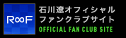 石川遼オフィシャルファンクラブサイト