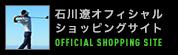 石川遼オフィシャルショッピングサイト