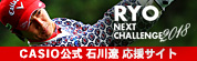 CASIO RYO NEXT CHALLENGE 2018