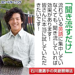 【スピードラーニング】石川遼の英語勉強法