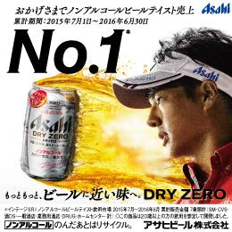 おかげさまでノンアルコールビールテイスト売上No.1(2015年7月1日~2016年630)
