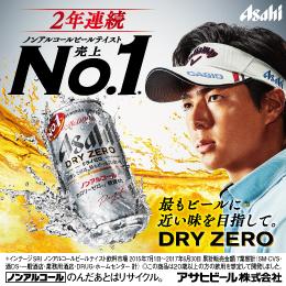 ノンアルコールビールテイスト売上No.1